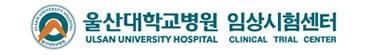 울산대학교병원 임상시험센터